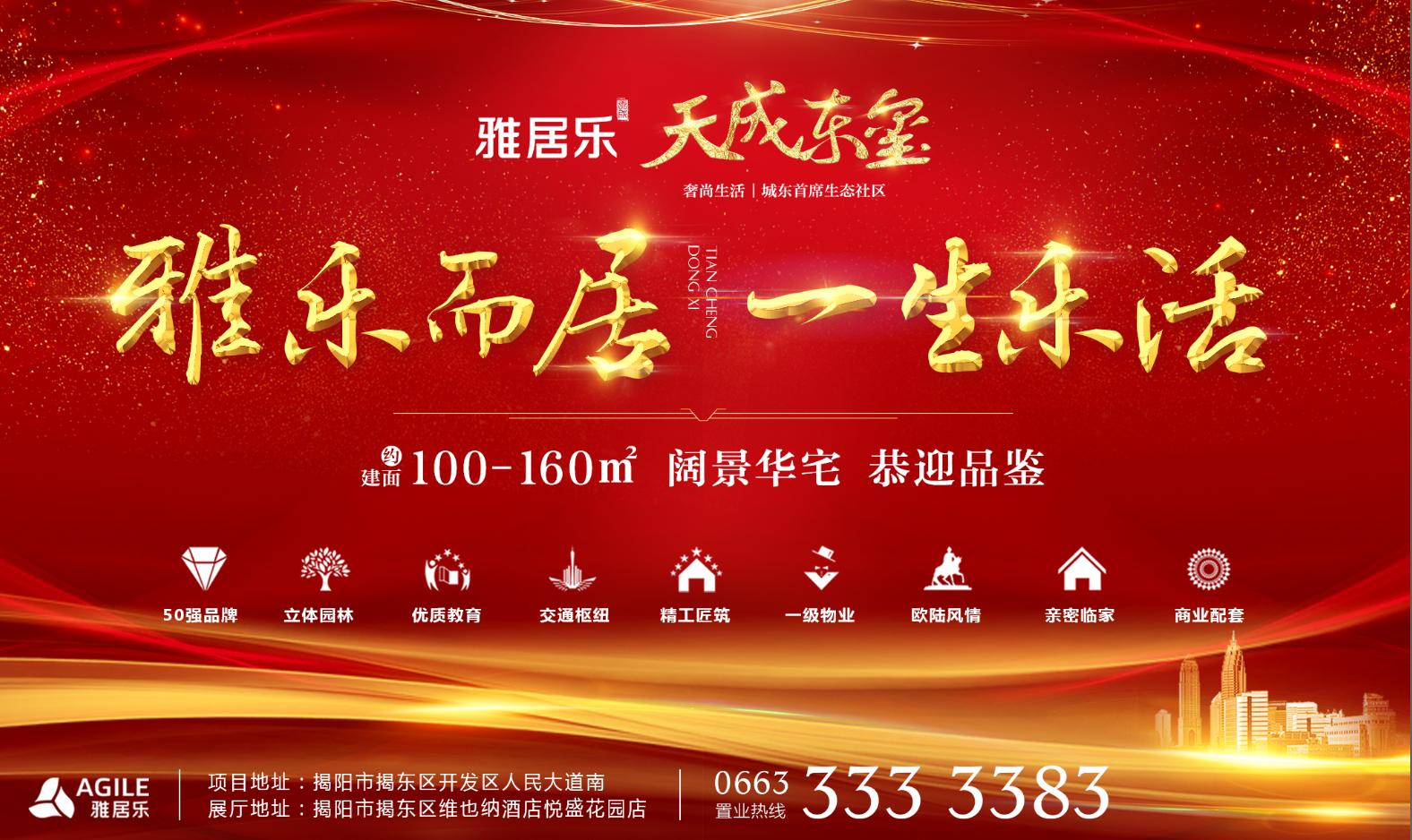 【东山站】雅居乐·天成东玺惠民万家系列乡镇巡演圆满落幕