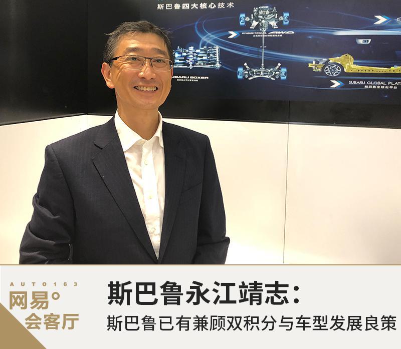 永江靖志:斯巴鲁已有兼顾双积分与车型发展良策