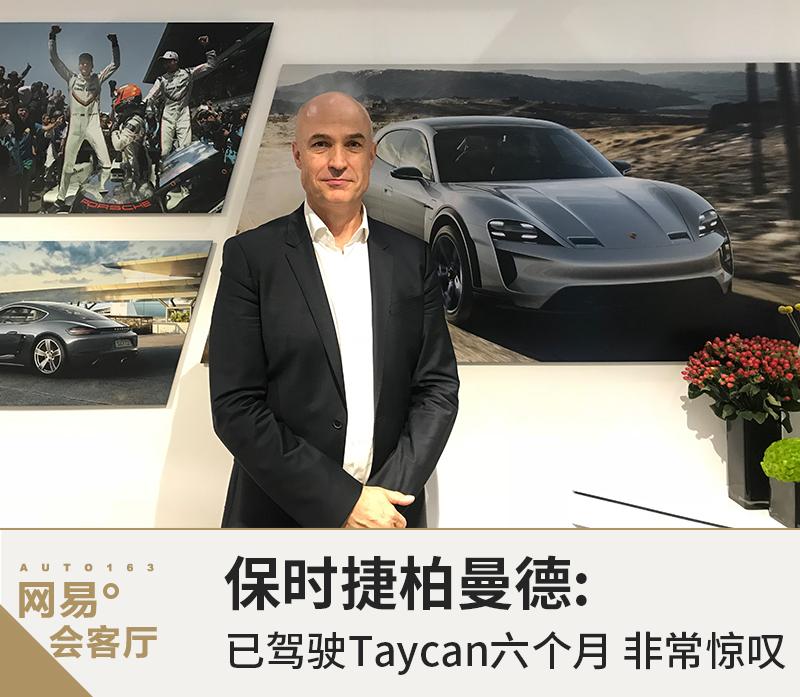 保时捷柏曼德:品牌将全电动化 Taycan2020年入华