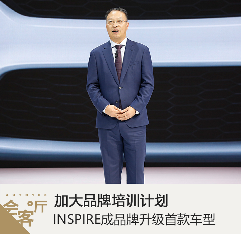 潘建新:加大品牌培训 INSPIRE成品牌升级首款车型