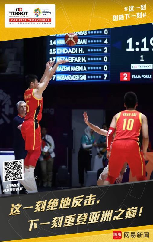 亚运-男篮胜伊朗时隔8年夺冠 周琦15+11沙拉木20分