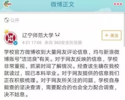 女研究生网上发表反华言论 厦大:开除党籍、退学