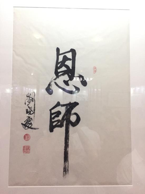 8岁王诗龄书画作品获大师赞 关晓彤刘晓庆秀书法图片