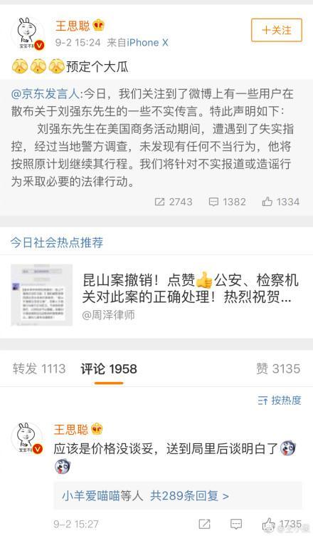 网曝章泽天丈夫刘强东性侵 王思聪吃瓜:价格没谈妥
