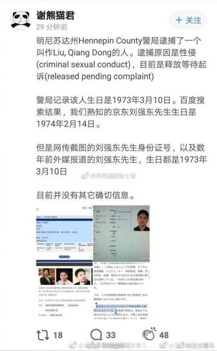 网曝章泽天丈夫刘强东性侵大学生 京东发声明否认
