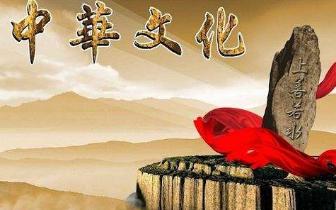 人民日报评论员:不断提升中华文化影响力