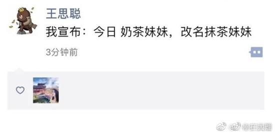 疑王思聪朋友圈调侃刘强东:奶茶妹妹变抹茶妹妹