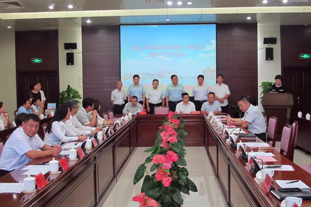 丰南区8个亿元以上项目签约 总投资17.95亿元