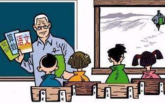 招募到农村义务讲学退休教师 每人每年补助2万