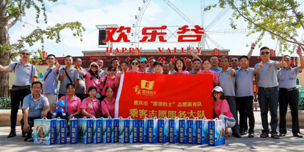 重庆欢乐谷首届的士公益日启幕 的哥的姐免费畅游