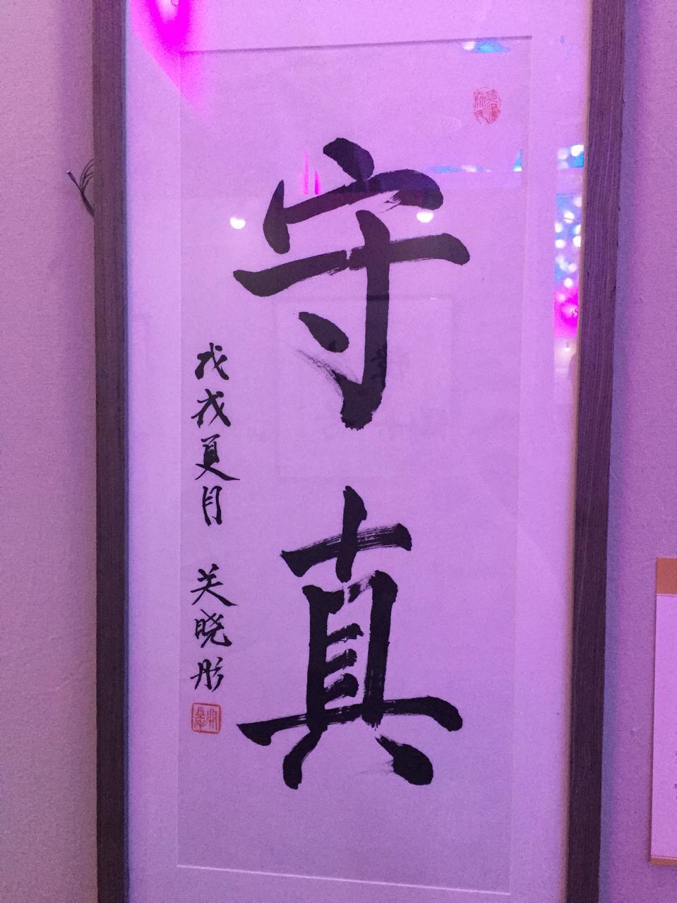 8岁王诗龄书画作品获大师赞 关晓彤刘晓庆秀书法