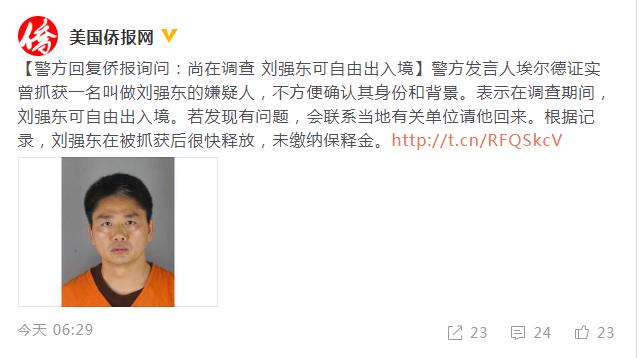 美发言人:刘强东并未被限制出入境
