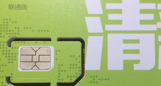 手机黑卡注册 上千亿非法产业链