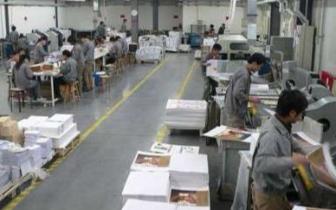 印刷非出版单位出版的出版物 福州一印刷厂被处罚