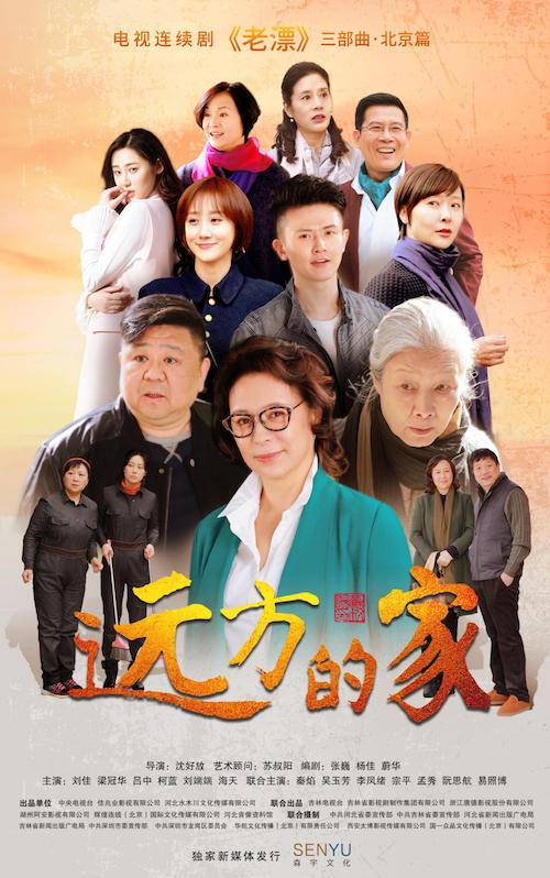 """电视剧《远方的家》登陆央一黄金档 讲述""""老漂族""""别样故事"""