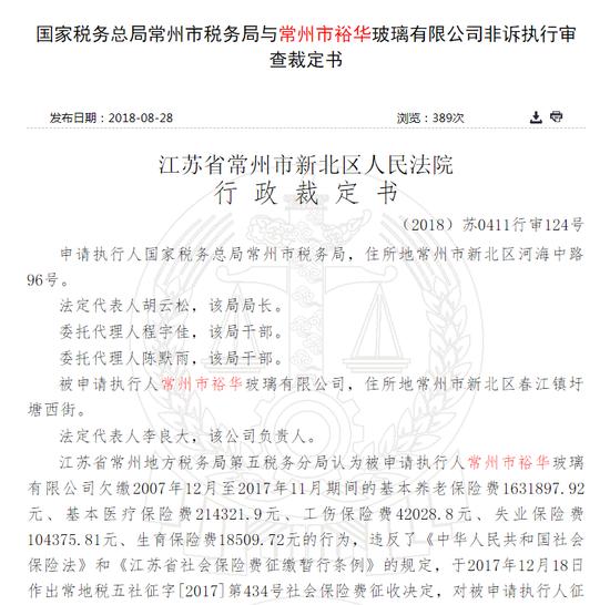 税务局出手! 江苏常州一企业被追征十年社保