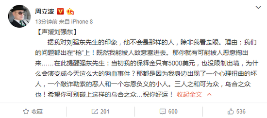 周立波声援刘强东:他不是那样的人 除非我看走眼