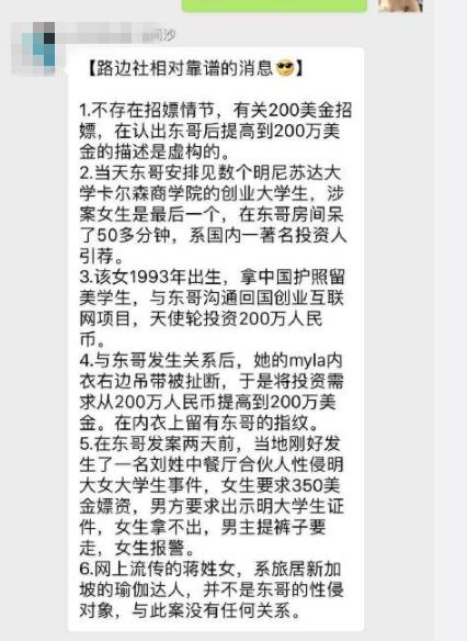 独家|蒋娉婷非刘强东事件当事人 女主另有其人