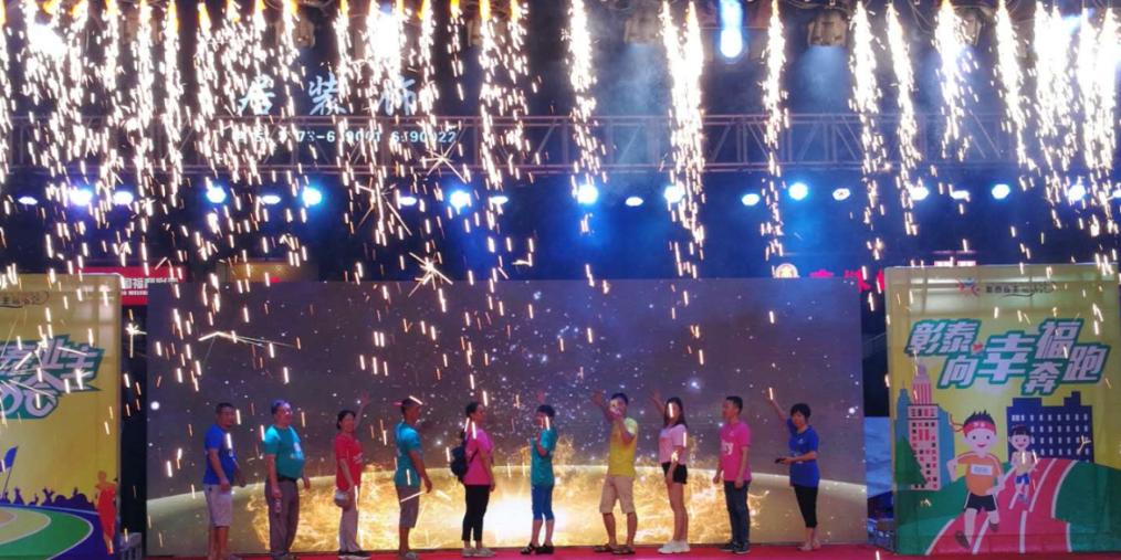运动不止 欢乐不停丨十六届彰泰业主运动会圆满落幕