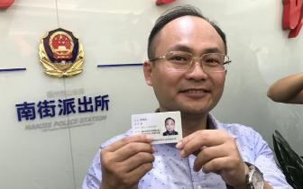 9月3日 福州发出福建首张台湾居民居住证