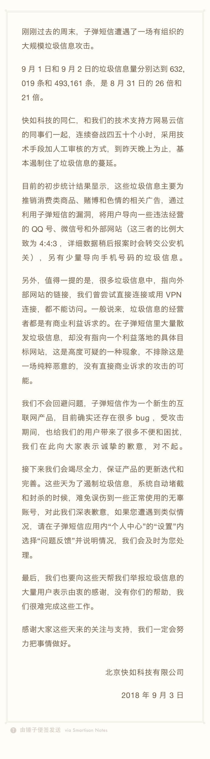 子弹短信称遭遇大范围攻击 罗永浩转发微博回应