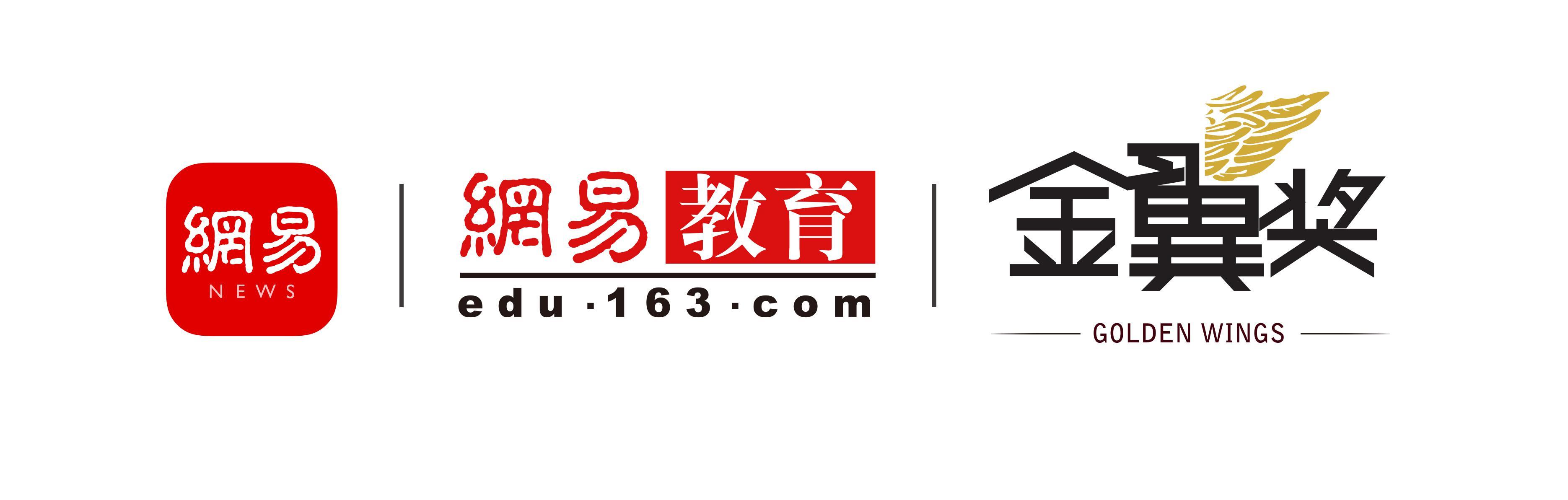 """2018年网易教育金翼奖""""致敬时代·赋能未来""""盛大启动"""