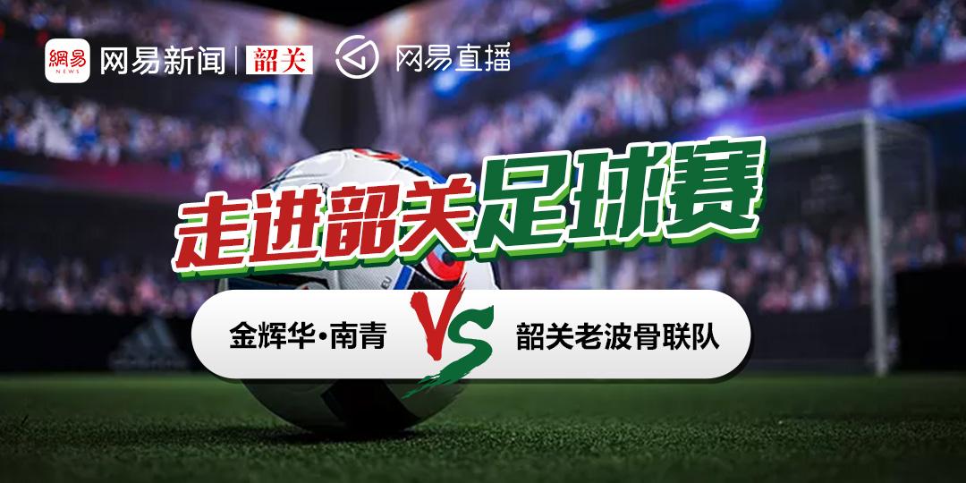 金辉华·南青vs韶关老波骨联队