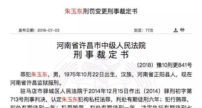 小偷盗窃县委书记92万 刑警队长改成6040元