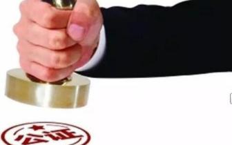 首家合作制公证机构成立 长沙市民在家就能办公证