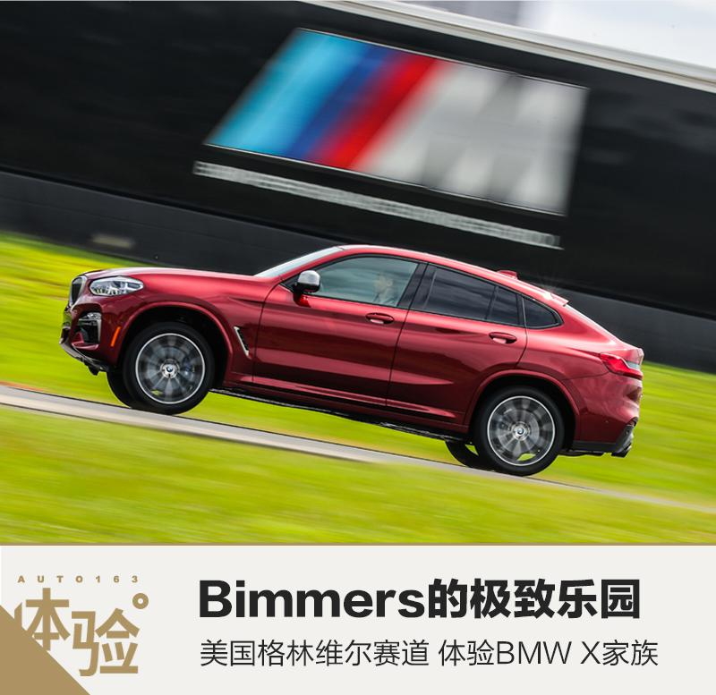Bimmers的极致乐园 格林维尔赛道体验BMW X家族