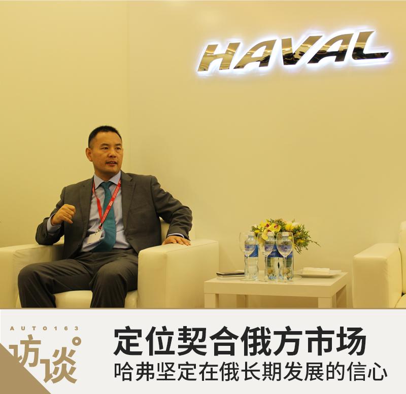 王士辉:哈弗预计在俄罗斯年销量3-5万台