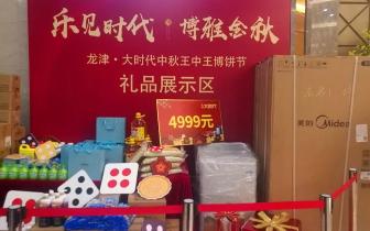 龙津·大时代中秋王中王博饼节全城火爆开启!