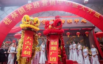 不负期待 风华盛启| 桂林国学府营销中心耀世开放
