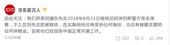 京东称刘强东已回国:没受任何指控 也没缴保释金