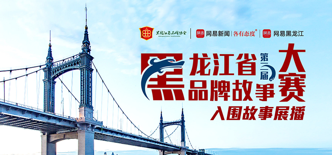 第二届黑龙江省品牌故事大赛