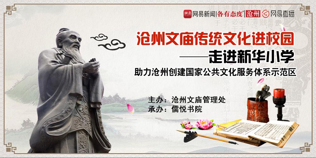 沧州文庙传统文化进校园——走进新华小学