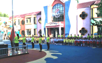 裕华区第三幼儿园开展新学期升旗仪式