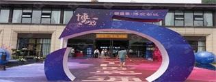 银盛泰·博观新城二期样板间盛大开放!