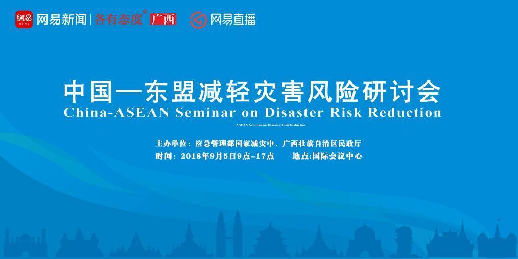 中国—东盟减轻灾害风险研讨会