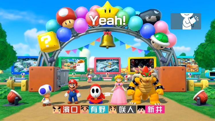 《超级马里奥聚会》超长实机演示 充满欢乐的聚会专属游戏