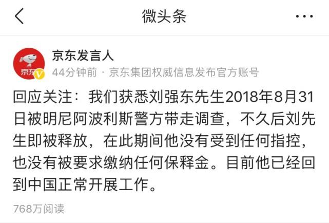 刘强东现身京东总部出席商务活动 与如意集团战略签约