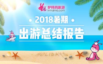 《2018暑期出游总结报告》:亲子游、游山水、逛乐园成最热门主题