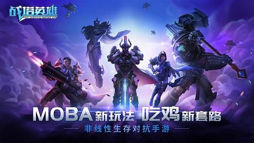 玩MOBA又吃鸡 9月18日喜提《战塔英雄》不删档测试