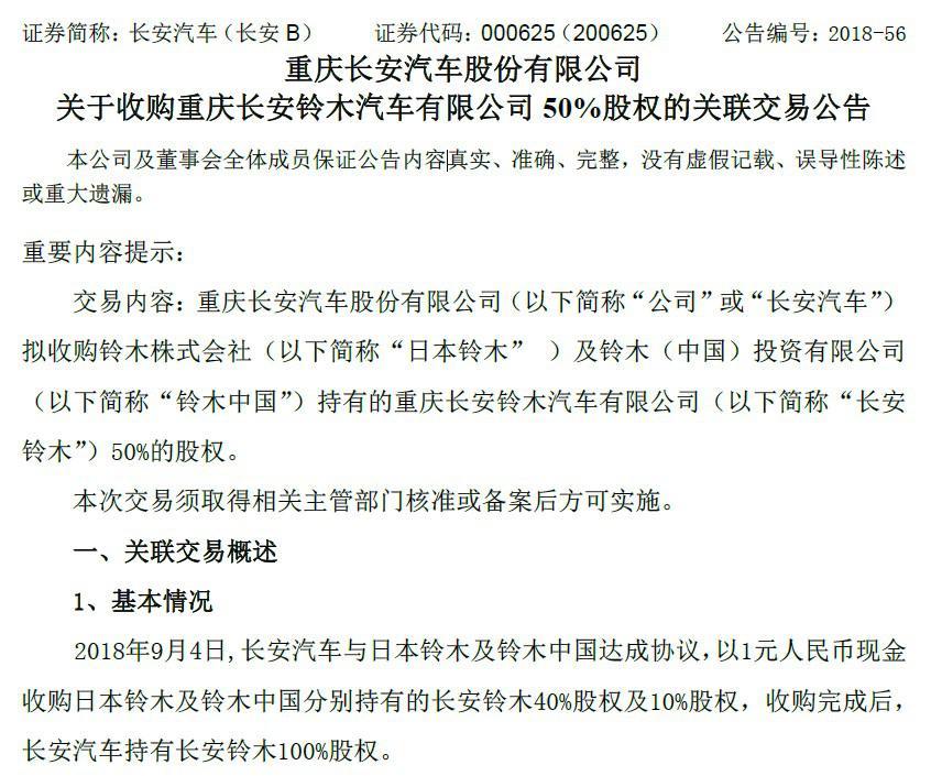 长安1元达成收购协议 铃木全面退出中国