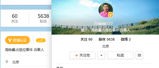"""高铁霸座男被加""""V""""?微博CEO发文回应"""