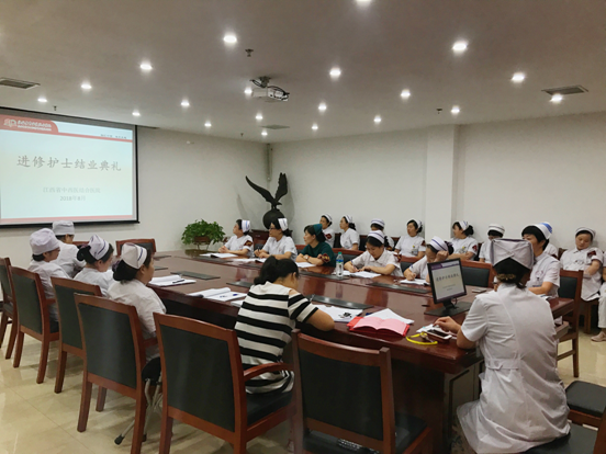 江西省中西医结合医院举办进修护士结业典礼