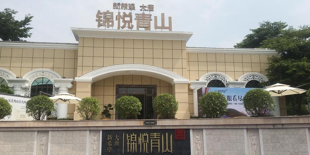 """地产双强打造 """"锦悦""""系首秀之作劲销青秀"""