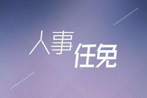 四川省政府任命刘全胜为省政府副秘书长