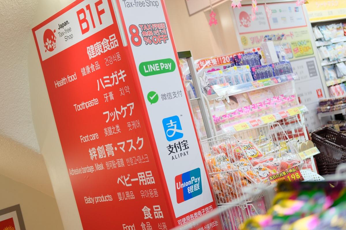 易读支付宝:希望2020年东京奥运会前覆盖全日本