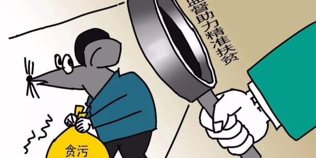 蚌埠通报两起扶贫领域腐败和作风问题